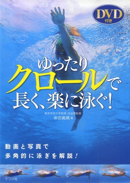 ゆったりクロールで長く、楽に泳ぐ! [ 柴田義晴 ]...:book:13208900
