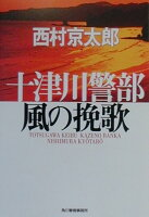 十津川警部風の挽歌