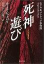 死神遊び エリカ&パトリック事件簿 (集英社文庫) [ カミラ・レックバリ ]