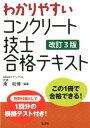 わかりやすいコンクリート技士合格テキスト改訂3版 (国家・資格シリーズ) [ 東和博 ]
