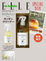 Elle a table (エル・ア・ターブル) 2017年1月号 × SOMALI キッチンクリーナー 特別セット