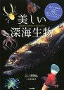 美しい深海生物 藤原義弘