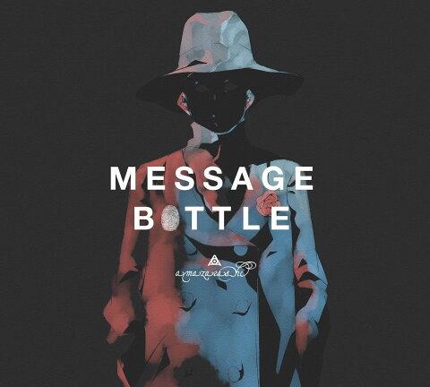 メッセージボトル (初回限定盤 3CD+DVD+絵本予定) [ amazarashi ]