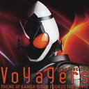 Voyagers version FOURZE(CD+DVD) [ 土屋アンナ ]