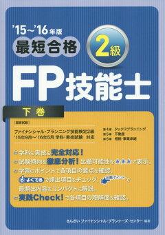 最短合格2級FP技能士('15〜'16年版 下巻)