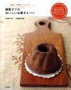 糖質オフのおいしいお菓子とパン [ 大沢純子 ]