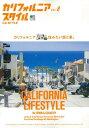 カリフォルニアスタイル(vol.8) カリフォルニア、住みたい街と家。 (エイムック)