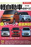 【ブックスならいつでも】軽自動車のすべて(2013年)