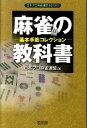 麻雀の教科書(基本手筋コレクション) (日本プロ麻雀連盟BOOKS) [ 日本プロ麻雀連盟 ]