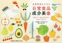 食事管理のための日常食品成分表第2版 やさしく,わかりやすく,つかいやすい [ 出浦照国 ]