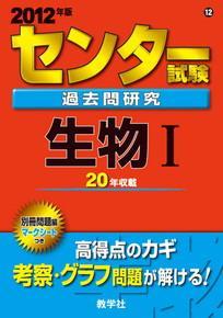 センタ-試験過去問研究生物1(2012)