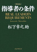 指導者の条件新装版