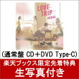 【楽天ブックス限定 生写真付】 LOVE TRIP / しあわせを分けなさい (通常盤 CD+DVD Type-C) [ AKB48 ]