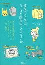 被災ママに学ぶちいさな防災のアイディア40 東日本大震災を被災したママ・イラストレーターが3・11か