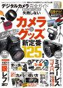 デジタルカメラ完全ガイド 最新カメラから便利ガジェットまで大...