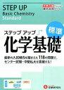 大学入試 ステップアップ 化学基礎 標準 大学入試 (大学入試絶対合格プロジェクト) 絶対合格プロジェクト