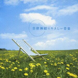 自律神経にやさしい音楽 メンタル・フィジック・シリーズ [ (ヒーリング) ]...:book:12085299