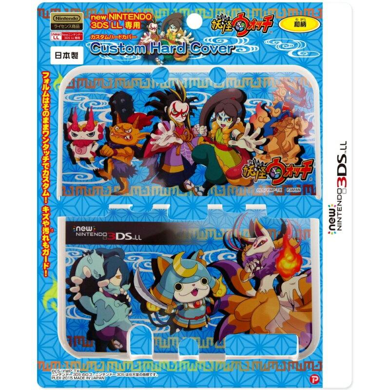 妖怪ウォッチ new NINTENDO 3DS LL 専用 カスタムハードカバー 和柄 Ver.
