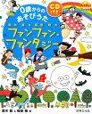 0歳からのあそびうた 鈴木翼&福田翔のファンファン・ファンタジー (PriPriブックス)