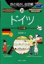 ドイツ第2版 ドイツ語 (ここ以外のどこかへ! 旅の指さし会話帳) [ 稲垣瑞美 ]