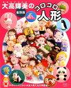 大高輝美のコロコロ人形 復刻版 (レディブティックシリーズ) [ 大高輝美 ]