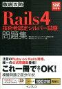 徹底攻略Rails4技術者認定シルバー試験問題集 公式問題集 [ 山田裕進 ]