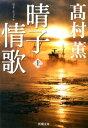 晴子情歌(上巻) [ 高村薫 ]