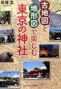 古地図と地形図で楽しむ 東京の神社 [ 荻窪圭 ]