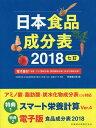 日本食品成分表2018七訂 電子版付(本表・アミノ酸成分表・脂肪酸成分表・炭水 [ 医歯薬出版 ]
