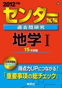 センタ-試験過去問研究地学1(2012)