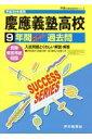 慶應義塾高等学校(平成30年度用) 9年間スーパー過去問 (声教の高校過去問シリーズ)