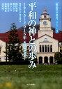 平和の神との歩み 1945-2015年 第50回神学セミナー (関西学院大学神学部ブックレット)