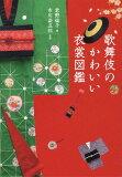 歌舞伎のかわいい衣裳図鑑 [ 君野倫子 ]