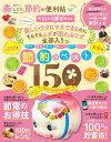 LDK節約の便利帖 (晋遊舎ムック 便利帖シリーズ 001)