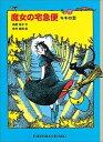 魔女の宅急便(その4) キキの恋 (福音館文庫) [ 角野栄...