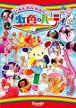 U・SA・HA・NAの虹色のパーティ