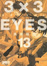 3×3EYES(13) (講談社漫画文庫) [ 高田 裕三 ]