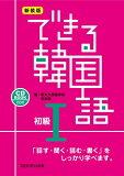 【】【アスク出版語学書きる韓国語初級(1)新装版 [ 新大久保語学院 ]