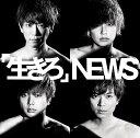 「生きろ」 (初回限定盤B) NEWS