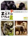 ZOOっといっしょ(2) [ 東山動物園くらぶ ]