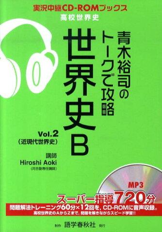 青木裕司のトークで攻略世界史B(v.2) (実況中継CD-ROMブックス) [ 青木裕司 ]