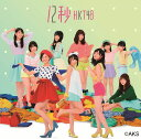 12秒 (Type-B CD+DVD) [ HKT48 ]