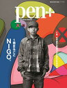 Pen+(ペン・プラス) 1冊まるごとNIGO(R)