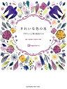 きれいな色の本 デザインと言葉の配色ブック [ ingectar-e ]