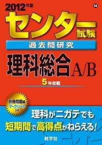 センタ-試験過去問研究理科総合A/B(2012)