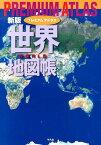 PREMIUM ATLAS世界地図帳新版 [ 平凡社 ]