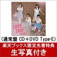 【楽天ブックス限定 生写真付】 LOVE TRIP / しあわせを分けなさい (通常盤 CD+DVD Type-E) [ AKB48 ]