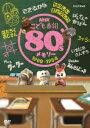 NHK���ǂ��ԑg 80's�������[ 1980?1984 [ (�L�b�Y) ]