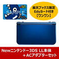Newニンテンドー3DS LL本体 [メタリックブルー] 楽天Edyセット【ワンワン】+ACアダプターセットの画像