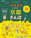 一日乗車券でめぐる京都さんぽ 一枚でこんなに回れる!50プラン (JTBのMOOK)